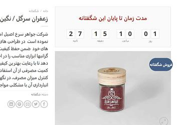افزونه شمارنده معکوس محصولات YITH WooCommerce Product Countdown ووکامرس فارسی شده